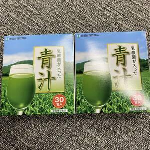 【未開封】世田谷自然食品 青汁3.2g×30包入 2箱 健康補助食品