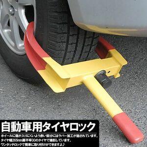 велосипед / автомобиль   автомобиль  танки  защита от кражи   заметный   шина  диск  Lock