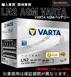 バッテリー AGM LN2 欧州車 L端子 送料無料(北海道・東北・沖縄・離島を除く) 新品 保証付 VARTA ヴァルタバッテリー バルタ 福岡より発送