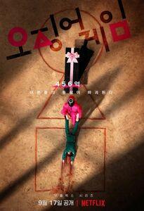 韓国ドラマ イカゲーム  DVD版 全話収録
