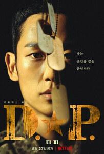 韓国ドラマ D.P. -脱走兵追跡官- DVD版 全話収録