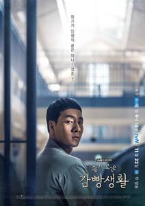 韓国ドラマ 刑務所のルールブック DVD版 全話収録
