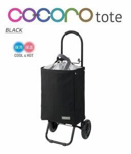 cocoro ココロ TOTE ショッピングカート バッグは保冷保温仕様