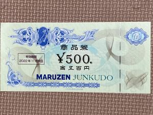株主優待券 丸善 500円分 MARUZEN ジュンク堂書店 丸善CHIホールディングス