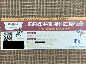 3枚まで 株主優待券 JBR キッザニア東京 キッザニア甲子園 20%OFF ジャパンベストレスキュー