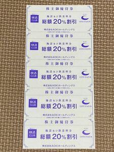 5枚セット 株主優待券 快活クラブ 20%OFF 割引券 アオキ AOKI 快活CLUB 快活フロンティア コートダジュール