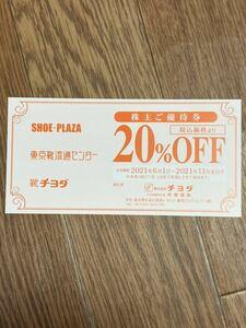 4枚まで 株主優待券 チヨダ 20%OFF 東京靴流通センター シュープラザ