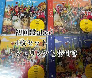 日向坂46 ってか 初回限定盤abcd CD+Blu-ray 4枚セット 帯 シュリンク付 生写真とシリアルナンバー抜き (検 金村美玖 小坂菜緒