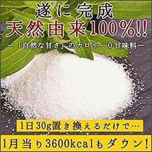 ★2時間セール価格★1kg(砂糖2kg分) LOHAStyle ステビアスイート 1kg 砂糖の約2倍甘さ カロリーゼロ 天然甘