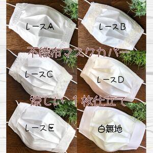【オーダーページ】 不織布カバー、クレンゼ(抗菌加工生地)に変更可 、 2枚目〜150円引き