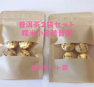 中国茶 糯米香プーアル茶 2袋セット独立装8粒入