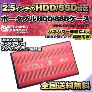 【USB2.0対応/レッド】2.5インチ HDD SSD 外付け USB接続