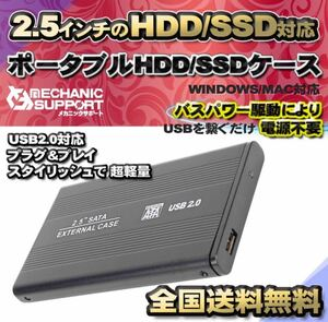 【USB2.0対応/ブラック】2.5インチ HDD SSD 外付け USB接続