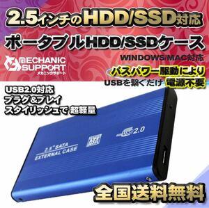 【USB2.0対応/ブルー】2.5インチ HDD SSD 外付け USB接続