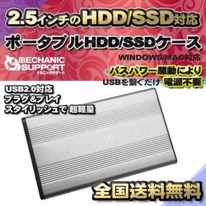 【USB2.0対応/シルバー】2.5インチ HDD SSD 外付け USB接続