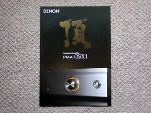 【カタログのみ】DENON PMA-SX1 2014.09 検 アンプ CD SACD ヘッドホン DCD-SX1