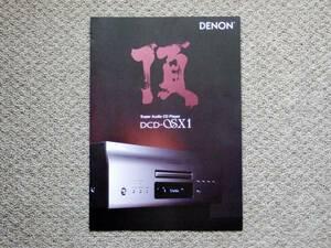 【カタログのみ】DENON DCD-SX1 2013.09 検 SACD アンプ CD ヘッドホン PMA-SX1