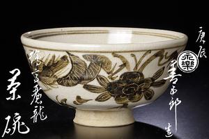 【古美味】十六代永楽善五郎(即全)造 絵高麗龍絵茶碗 茶道具 保証品 gM9I