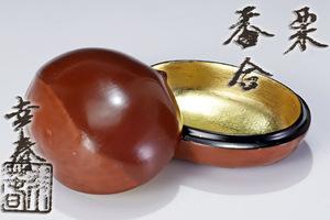 【古美味】畑幸春作 栗香合 茶道具 保証品 zAQ6