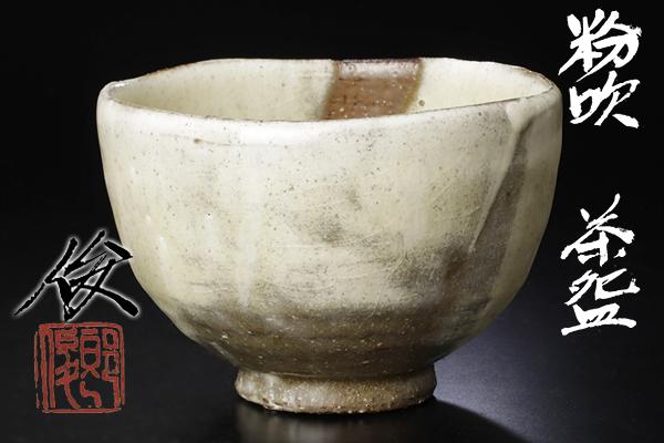 【古美味】堀俊郎造 粉吹茶碗 茶道具 保証品 1LrP