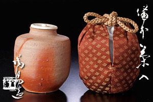 【古美味】人間国宝 金重陶陽造 備前茶入 茶道具 保証品 R5Vw