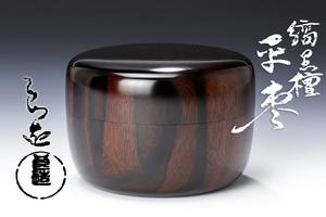 【古美味】人間国宝 川北良造作 縞黒檀平棗 茶道具 保証品 TK8p