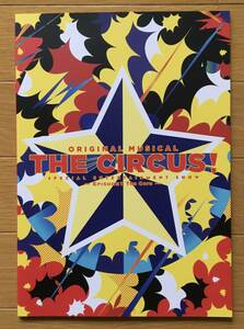 THE CIRCUS! EPISODE1 2017 ミュージカル パンフレット / 屋良朝幸 矢田悠祐 青柳塁斗 蒼乃夕妃 田野優花 高橋駿一 植原卓也 他