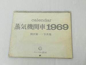 蒸気機関車「関沢新一」写真集 1969年 カレンダー ノーベル書房