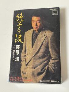 藤原浩 カセットテープ 純子の涙/鍵を返して 歌+カラオケ
