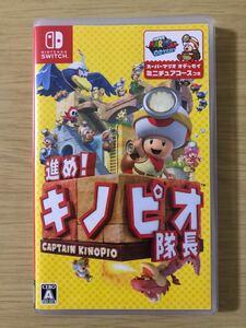【Nintendo Switch】進め!キノピオ隊長