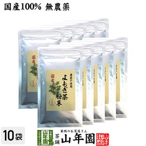 健康茶 国産100% よもぎ茶 粉末 青森県産 無農薬 ノンカフェイン 60g×10袋セット 送料無料 お茶 ギフト お土産 ギフト プレゼント