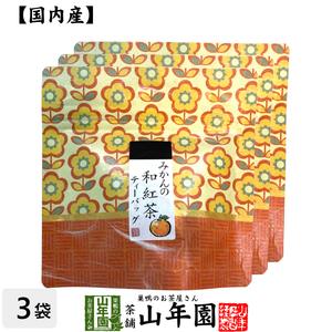 国産100% みかんの和紅茶 ティーパック 2g×5包×3袋セット 送料無料 お茶 ギフト お土産 ギフト プレゼント 内祝い