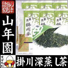 掛川深蒸し茶100g×6袋セット 掛川茶 送料無料 お茶 ギフト お土産 ギフト プレゼント 内祝い お返し