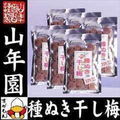 種抜き干し梅 種なし 120g×6袋セット 梅干し 送料無料 お茶 ギフト お土産 ギフト プレゼント 内祝い お返し