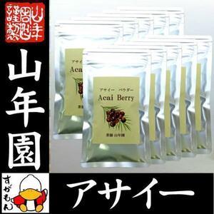 アサイーパウダー 粉末 40g×10袋セット 送料無料 お茶 ギフト お土産 ギフト プレゼント 内祝い お返し