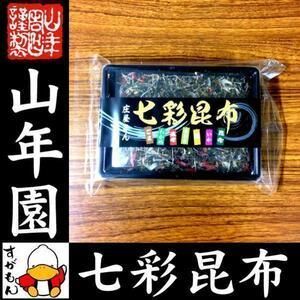 七彩昆布 100g 高級こんぶ ご飯のお供 送料無料 お茶 ギフト お土産 ギフト プレゼント 内祝い お返し