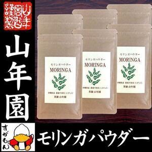 モリンガパウダー 粉末 30g×6袋セット 沖縄県産 スーパーフード 送料無料 お茶 ギフト お土産 ギフト プレゼント 内祝い お返し