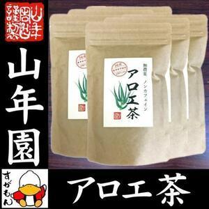 アロエ茶 40g×6袋セット 高知県四万十川産 ノンカフェイン 送料無料 お茶 ギフト お土産 ギフト プレゼント 内祝い お返し