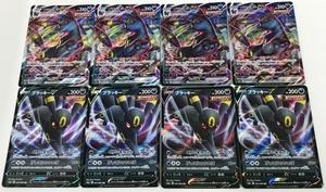 0766848Q★ ポケモンカード ブラッキーVMAX RRR 4枚/ブラッキーV RR 4枚 計8枚セット