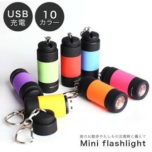 ミニ懐中電灯 ライト ポケットライト USB充電式ライト LED LEDキーホルダーライト 懐中電灯 キーホルダー コンパクト