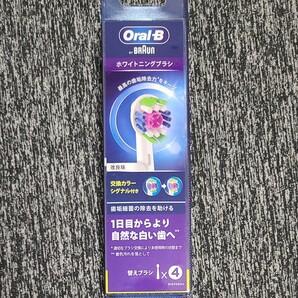 正規品Oral-B ホワイトニング ブラシ 替えブラシ4本セット