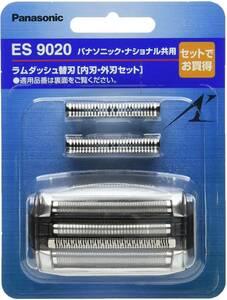 ◆即決 送料無料 新品未開封 ラムダッシュ替刃 ES9020 パナソニック・ナショナル共用