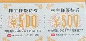ペッパーフード 株主優待券 1,000円分 ~2022/4 外食 食事券 ペッパーフード株主優待 クーポン