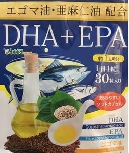 7袋マデ落札OK 1か月分 エゴマ油 亜麻仁油 DHA+EPA シードコムス サプリメント EPA アマニ油 食品 ダイエット食品