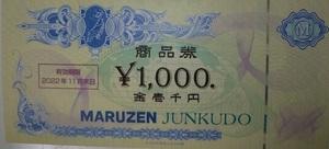 丸善CHIホールディングスの株主優待商品券 1,000円分 です。 有効期限は、2022年11月末日です。丸善ジュンク堂書店