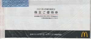 【NEW】最新 マクドナルド 株主優待券 1冊(6枚綴り)有効期限2022/3/31