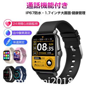 1 jpy smart watch telephone call with function sensor body temperature blood pressure . middle oxygen heart .line correspondence . number GPS motion wristwatch health control sleeping inspection .