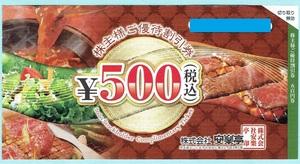 送料無料★安楽亭 株主優待券 3,500円分