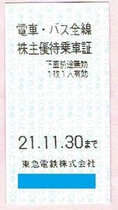 送料無料★東急 東急電鉄 株主優待乗車証 10枚セット★複数有