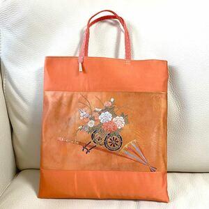 ハンドメイド 一点物 着物 袋帯 帯 リメイク サブバッグ 和装バッグ トートバッグ 帯締め 花 扇 オレンジ お茶会 お稽古